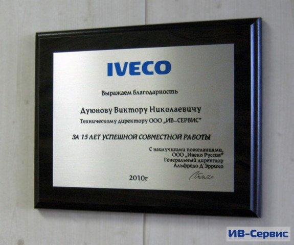 Технический директор ИВ-Сервис отмечен нагарадой IVECO