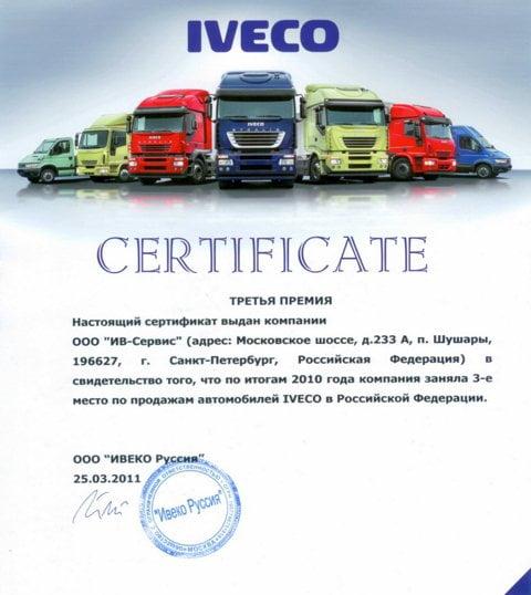 Компания ИВ-Сервис снова подтвердила статус ведущего дилера IVECO