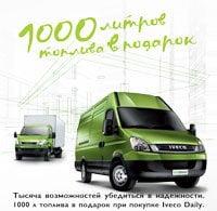 1000л топлива в подарок при покупке нового IVECO Daily!
