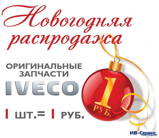 новогодняя распродажа запчастей IVECO