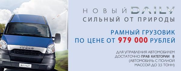 Рамный грузовик IVECO Daily за 979 000 руб.