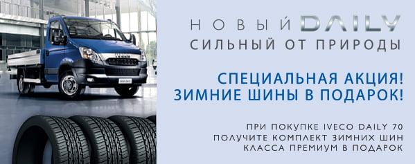 Дарим шины для российской зимы при покупке IVECO Daily 70