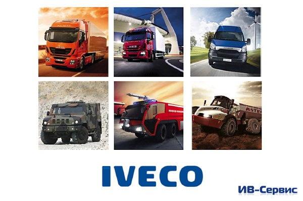 Хотите приобрести технику Iveco? Стартовала акция «Быстрое решение + Минимальное удорожание»