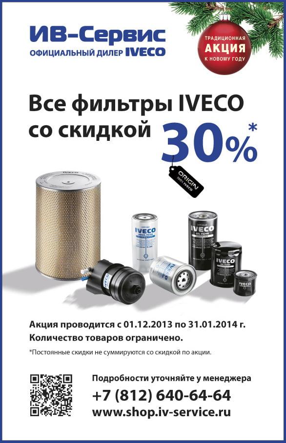 Новогодняя акция! Все фильтры IVECO со скидкой 30%