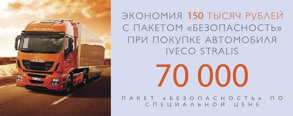 IVECO Stralis с пакетом «Безопасность» дешевле на 150 000 руб.