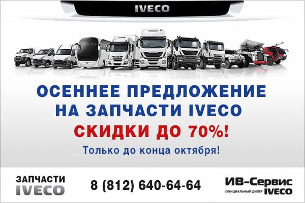 Осеннее предложение на запчасти IVECO. Скидки до 70%!