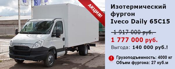 Изотермический фургон IVECO Daily 65C15 всего за 1 777 000 рублей!