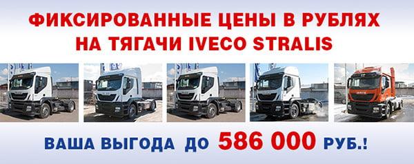 Фиксированные цены в рублях на тягачи IVECO Stralis