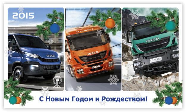 Компания «ИВ-Сервис» поздравляет с наступающим Новым 2015 годом и Рождеством!