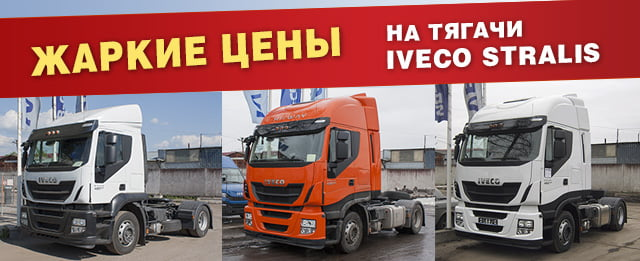 Акция! Жаркие цены на тягачи Iveco Stralis!