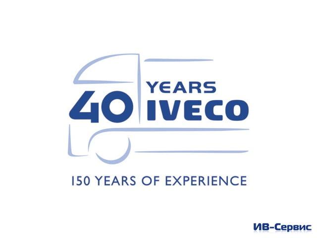 Автоконцерн Iveco отмечает свое 40-летие