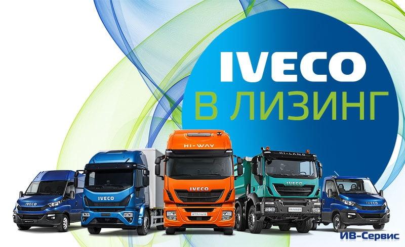 Специальная программа финансирования автомобилей IVECO