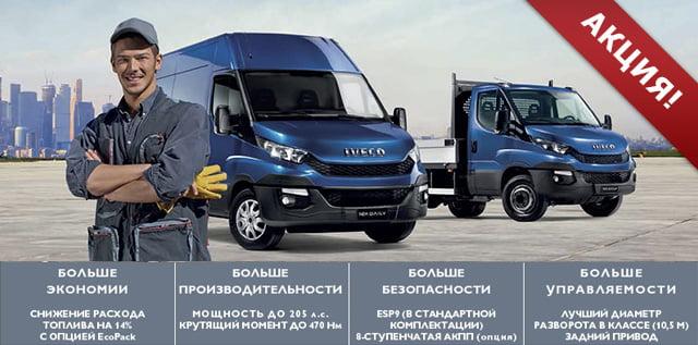 Акция! IVECO Daily за 1099 рублей в день.