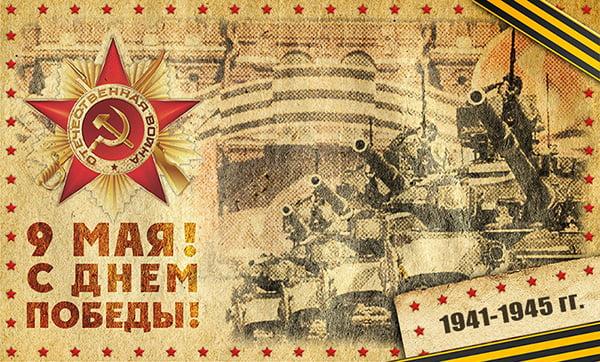 Поздравляем с наступающим Днем Победы!