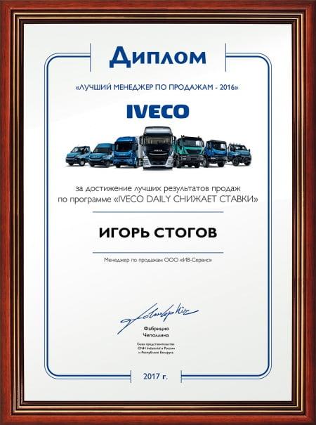 Лучший менеджер IVECO работает в ИВ-Сервис!