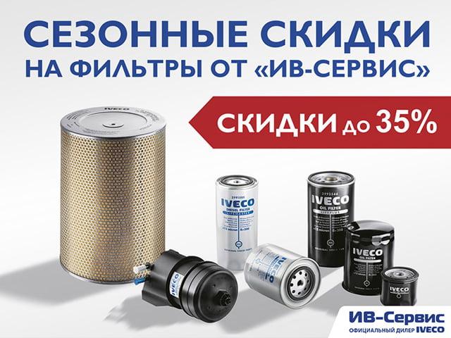 Сезонные скидки на фильтры IVECO до 35%