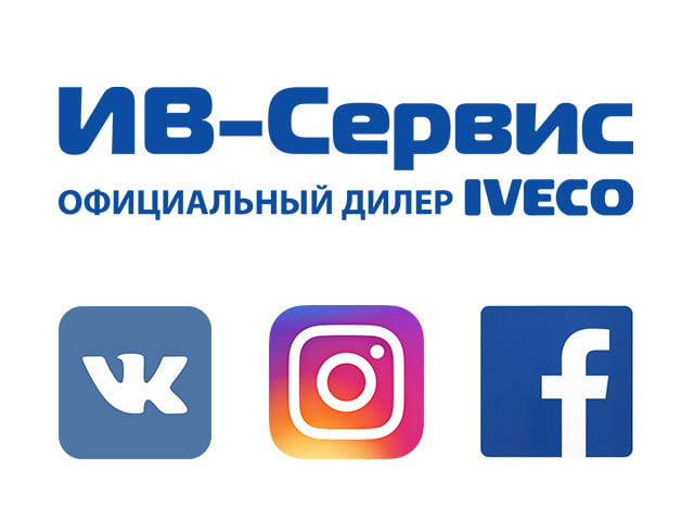 Следите за нашими новостями в социальных сетях