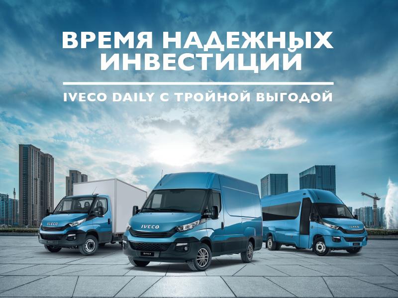 Время надежных инвестиций IVECO Daily c тройной выгодой
