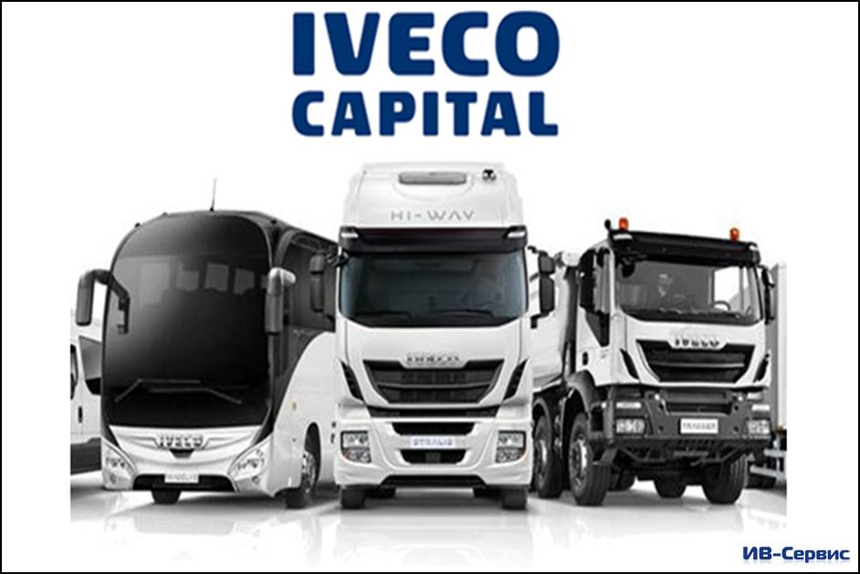 Развитие бизнеса с IVECO Capital