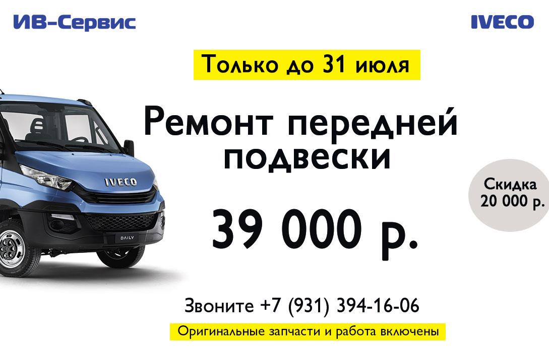 Ремонт передней подвески IVECO Daily по фиксированной цене