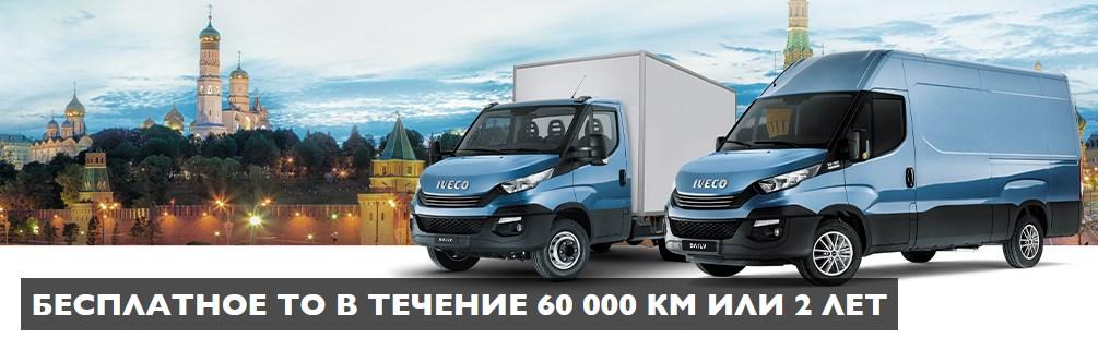 Бесплатное ТО при покупке автомобиля IVECO Daily до 30 июня 2021 года