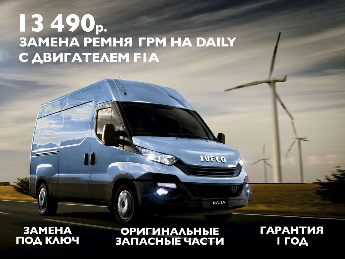 Замена ремня ГРМ для IVECODAILYс двигателем F1A за 13 490 рублей